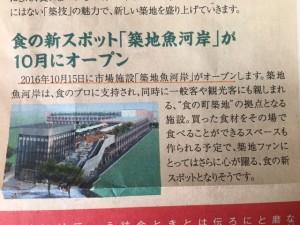 場内で配布していたパンフレット、「築地新聞」の一節。オープン日が10月15日のままになっていました。