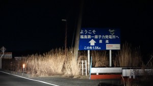 写真4 ようこそ福島第一原子力発電所へ